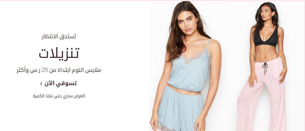 أسعار فيكتوريا سيكريت في السعودية ملابس نوم